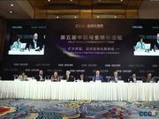 国际商界对话《外商投资法》细则与投资新前景