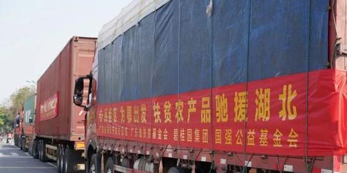 240吨!碧桂园采购全国8省16县扶贫农产品驰援湖北