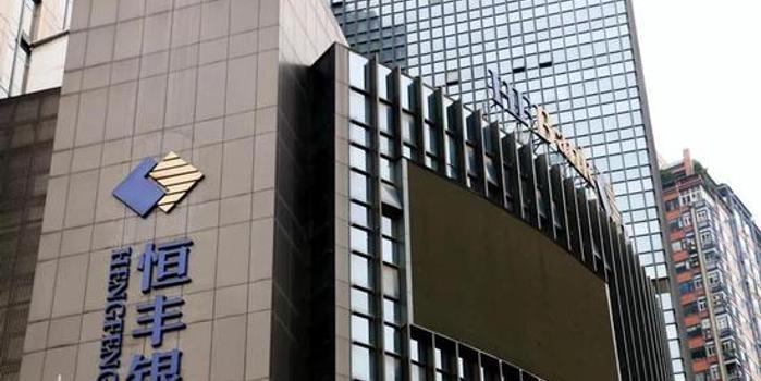 <b>恒丰银行市场化改革迎实质性一刻 汇金包揽六成</b>