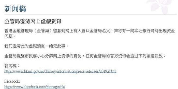 香港金管局澄清:有本地銀行出現資金問題屬虛假消息