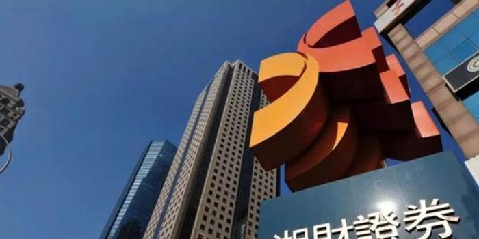 3年利降9成湘财证券曲线上市 哈高科股东资质遭问询