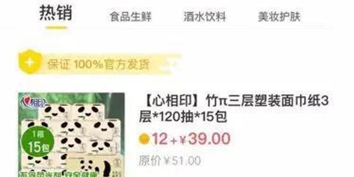 99元押金变商城折扣券 小黄车30亿押金又出清奇事