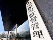 陈文辉上任社保基金会 银保监会保险系仅剩黄洪梁涛