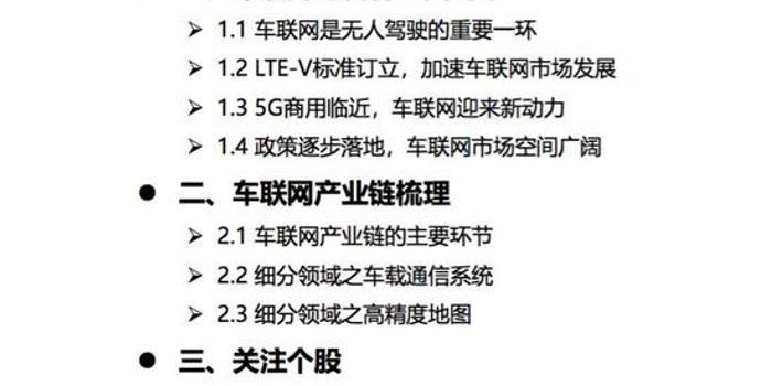 方正策略:5G脚步渐进 车联网发展有望加速