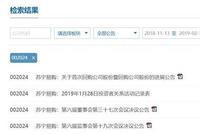 苏宁易购董事长提前宣布收购万达百货 或涉信披违规