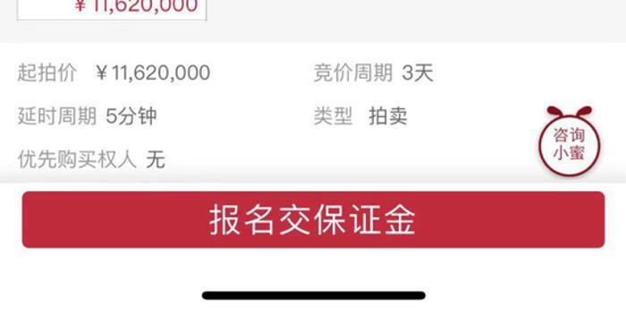 吴小晖4套价值千万的别墅7折开拍 仅有1人参与竞买
