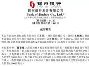 锦州银行去年预亏40亿到50亿 此前引工行信达等战投