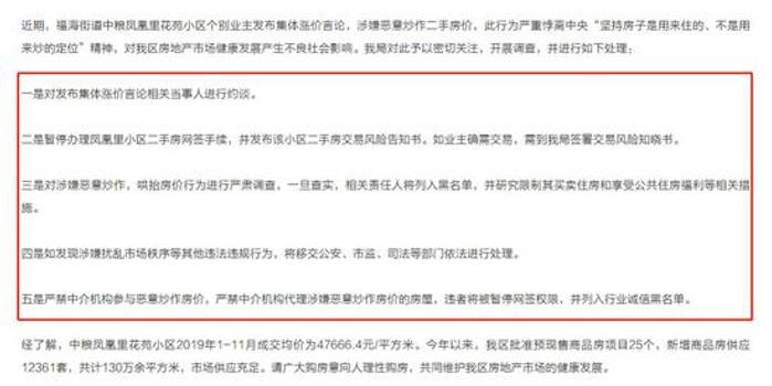 半月狂漲300萬 深圳業主惡意炒房的小區遭嚴懲