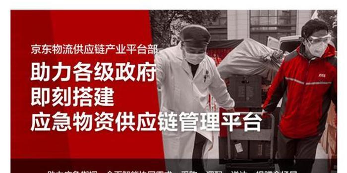 京东将承建湖北省政府应急物资供应链管理平台 公开透明 全程可视