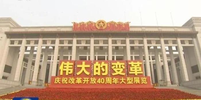 习近平:把存在突出问题搞准 庆祝改革开放40周年