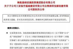 前海天玑财富疑踩雷 13.8亿元收项目1年半后欲哭无泪