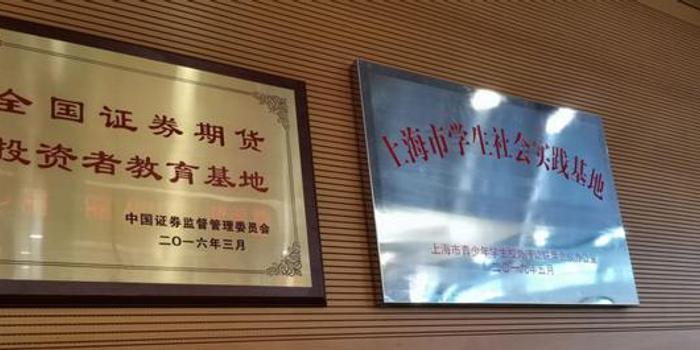 上交所实体投教基地获上海市级学生社会实践基地授牌