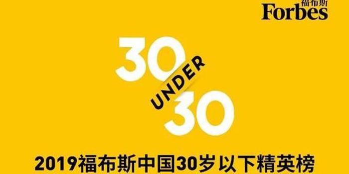 福布斯中國發布2019年30歲以下精英榜:男女比例7:3