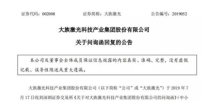 北京賽車平臺_大族激光最新回復:大股東在瑞士持有酒店與公司無關