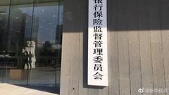 银保监新标牌正式启用 刘鹤郭树清易纲出席挂牌仪式