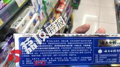 云南白药:牙膏中减轻牙龈问题的药物是国家保密配方