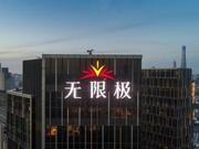 中国最大直销公司无限极摊上事 官方已立案调查
