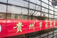 袁仁国再卸一职 不再担负茅台财务公司法定代表人