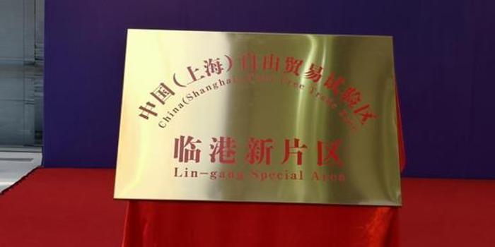 上海自贸区临港新片区正式揭牌 服务对外开放布局