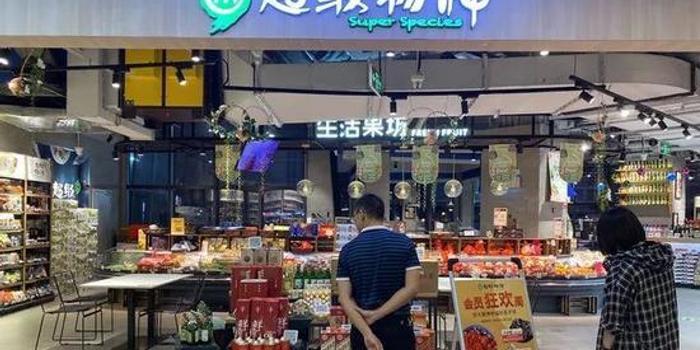 超级物种接连关闭北京上海门店: 难解盈利困局