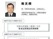 银保监会三定后干部调整 陈文辉调任社保基金理事会