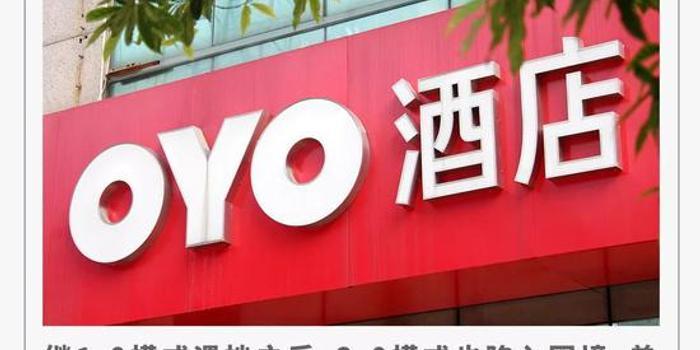 数据造假、业主围剿 OYO在中国狂奔不下去了?