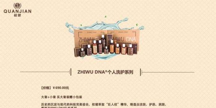 权健案已进入司法程序 天津工厂曾恢复生产