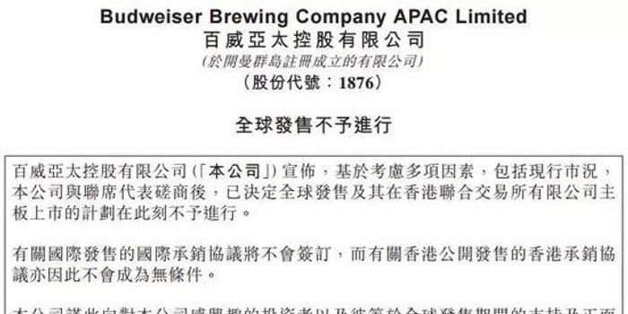 巨无霸百威亚太终止H股IPO 啤酒股却获券商力挺