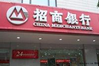 招行通报进展遭投资人质疑 广州警方:已对钱端立案