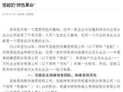 万科独董再发力 刘姝威建议监管部门严惩宝能