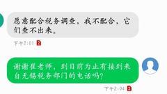 崔永元回应:愿意主动将电话提供税务部门配合调查