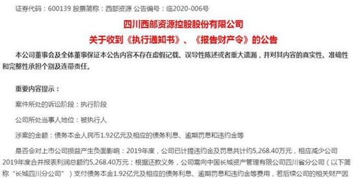 西部资源1.92亿债务逾期 甘肃首富陷入债务黑洞