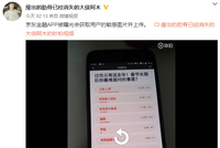 网友曝京东金融App会获取用户敏感图片并上传