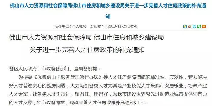 <b>广东佛山放松限购:本科可享受政策 楼市要有小阳春?</b>