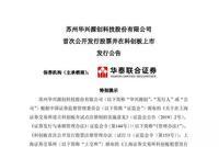 科创板第一股华兴源创发行价敲定 周四开启申购