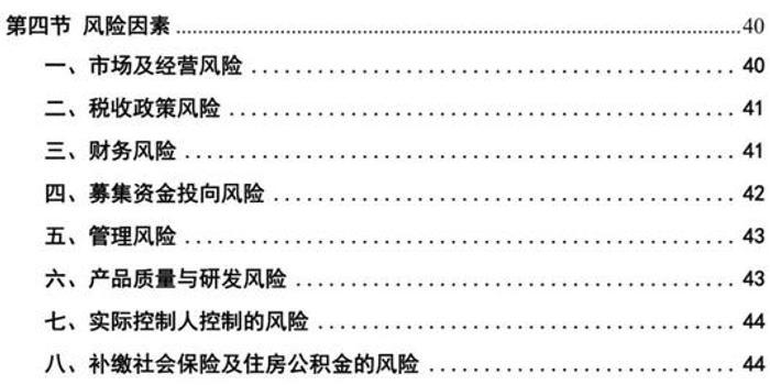 法狮龙IPO对证监会问询置若罔闻 四经营风险深藏不露