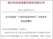 中民投又失条约:8亿还不上 以债养债何时休?