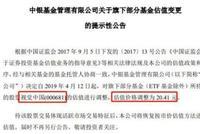 """中银交银财通博时等下调视觉中国估值 """"补刀""""2个跌停"""