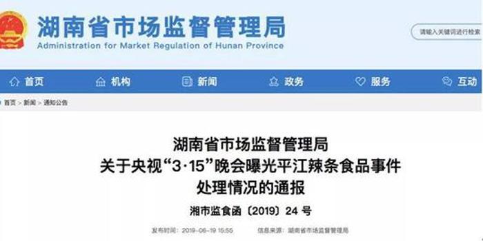 3·15曝光辣条厂家处罚结果来了 罚款5万吊销许可证