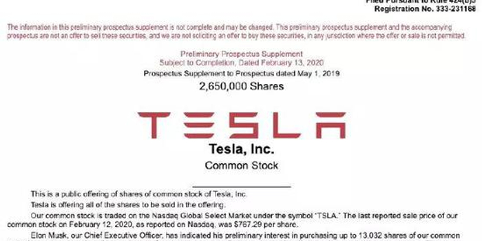 特斯拉拟增发募资20亿美元 A股小伙伴又有理由嗨了