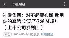 网红叶檀和环保首席朱纯阳,为神雾集团开撕!