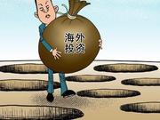 外汇局:支持对外投资 企业方面没有重大政策调整