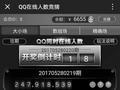 庄家假借王者荣耀设网络赌博游戏 每日净赚17万元