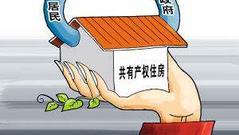 北京可租可售的共有产权房:非京籍房源不少于30%