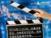 """一起来追剧:赵薇夫妻收购""""大戏""""总共分几集?"""