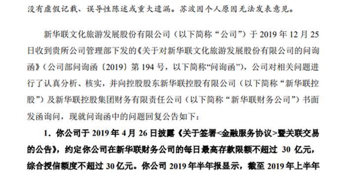 3亿元诉讼曝出经营困境 新华联:已启动引进战投计划