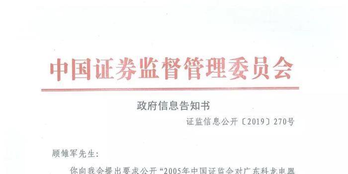 顾雏军:谁能破解中国证监会的神回复?