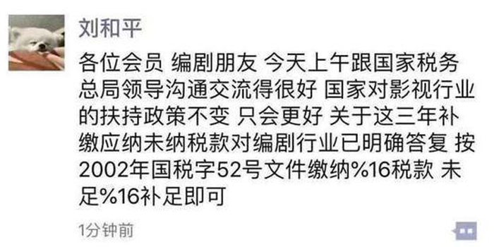 编剧刘和平回应:按文件缴纳16%税款 未足16%补足即可