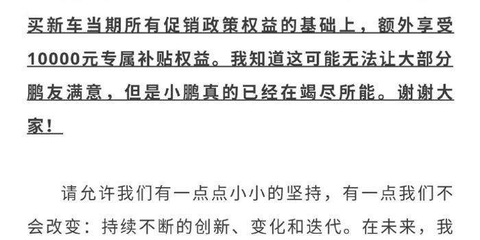 小鵬汽車G3新版本定價引爭議 何小鵬發布微博道歉