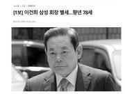 三星帝国掌门人李健熙陨落 一个掌握韩国20%GDP男人的传奇人生